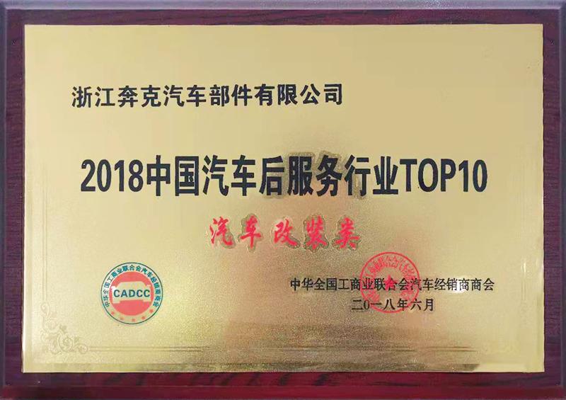 中国汽车后服务行业TOP10